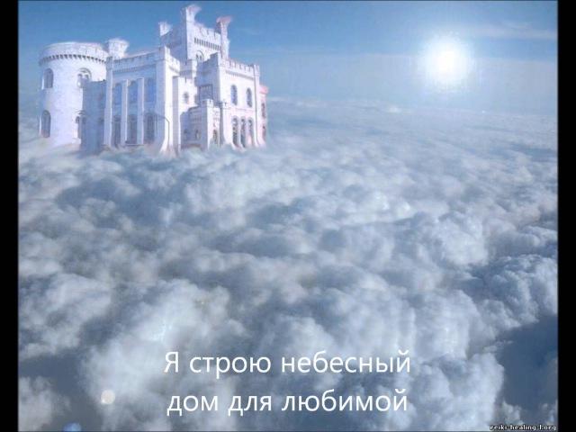 Рассказ вдовца. Я строю небесный дом для любимой