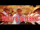 ДРОЗДЫ Увезу в деревню Official Video