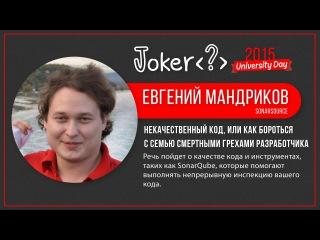 Евгений Мандриков — Некачественный код, или Как бороться с семью смертными грех...