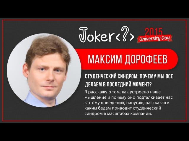 Максим Дорофеев — Студенческий синдром: почему мы все делаем в последний момент?