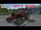 Farming Simulator 15- МТЗ 1025. MTZ 1025. Скачать.