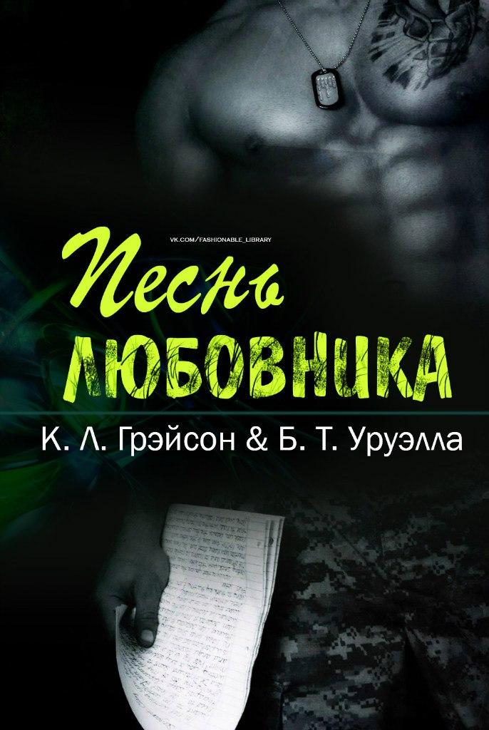 Песнь любовника - К.Л.Грэйсон, Б.Т.Уруэлла