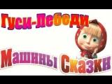 Маша и медведь: Машины сказки - Гуси Лебеди | Masha and the Bear:  Masha's tales - Swan geese