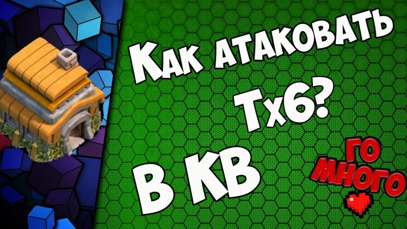 Clash of Clans- Как атакуют КИТАЙЦЫ В КВ! Тх6 пример атак! / How to attack the Chinese in CW!