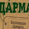 Дармарка в Парке Горького 5 июня (Москва).