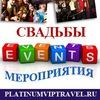 PlatinumVipTravel|Организация мероприятий