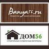 Banya56 & Dom56