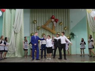 Последний звонок,танец с классным руководителем)