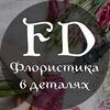 ©Floridence.ru | Флористика в Деталях