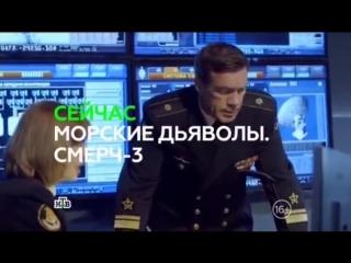 Морские дьяволы. Смерч 3 сезон 20 серия