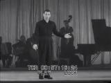 Ив Монтан - Песня о чистильщике с Бродвея (Концерт в зале Чайковского. СССР 1956 г.)
