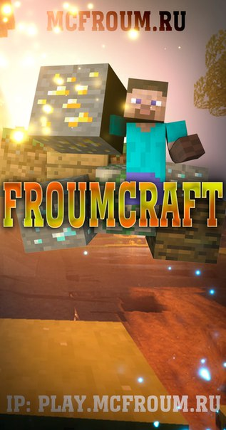 FroumCraft