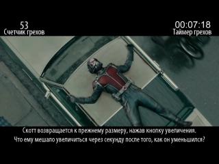 Все грехи фильма Человек-муравей [720p]