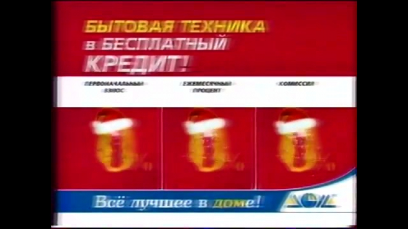 Архангельская реклама (СТС, январь 2005)