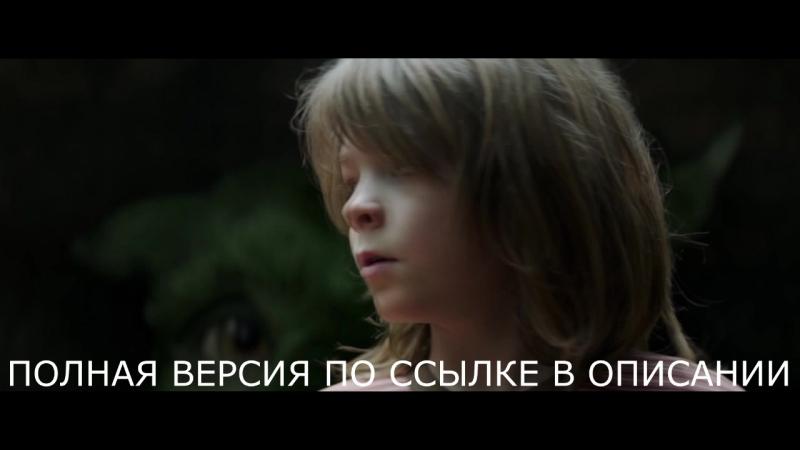 Трейлер фильма Пит и его дракон 2016 год. Nhtqkth abkmvf gbn b tuj lhfrjy 2016 ujl