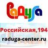 """Официальная группа ТК """"Радуга"""" Челябинск"""