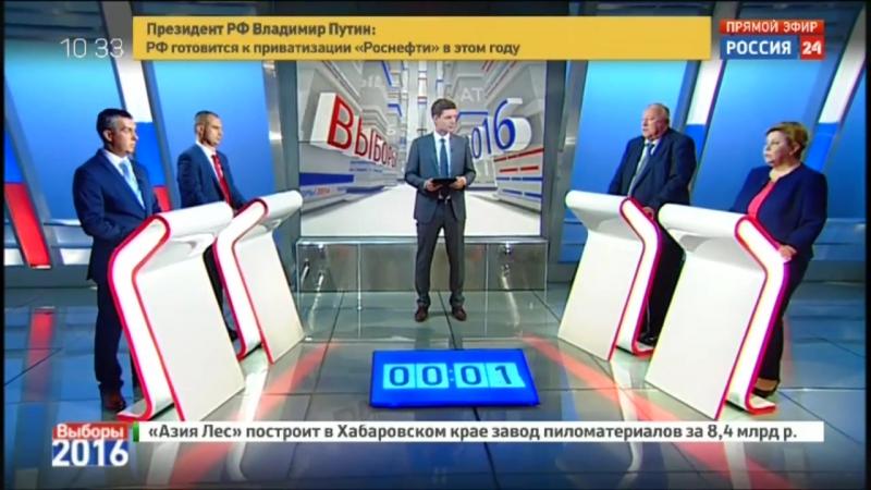 Выборы 2016. Дебаты на канале Россия 24. Политическая система (02.09.2016)
