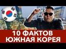 10 неизвестных фактов о Южной Корее