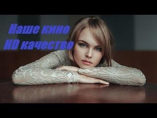 Фильм HD новинки 2015 2016 русские. Мелодрама драма:
