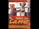 Верный друг Санчо (1974) фильм