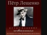 Петр Лещенко - Татьяна