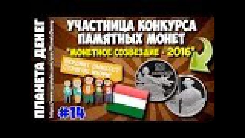 14 Монета 10000 венгерских форинтов 150 лет со дня рождения венгерского художника Иштвана Чока