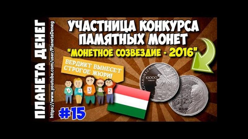 15 Монета 10000 венгерских форинтов 150 лет со дня рождения Микши Рота