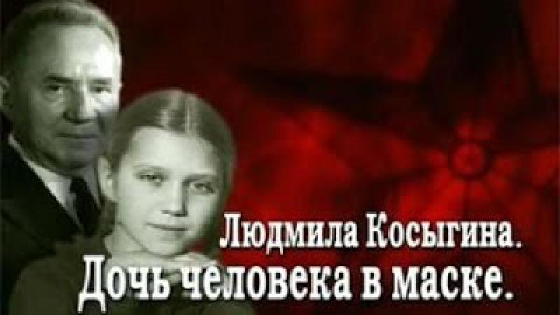 Людмила Косыгина. Дочь человека в маске