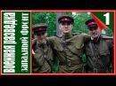 Военная разведка Западный фронт 1 сезон 1 серия. Сериал фильм смотреть.