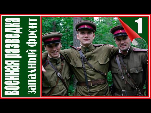 Военная разведка (Западный фронт) 1 сезон 1 серия. Сериал фильм смотреть.