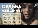 Женская судьба - Гороскоп на каждый год / Астрологический прогноз судьбы Павел Чудинов