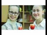 Поздравление с 8 Марта от Студии Ералаш Омск
