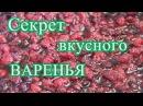 Рецепт варенья из любой ягоды
