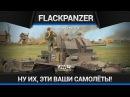 War Thunder Обзор Flakpanzer I Ausf A