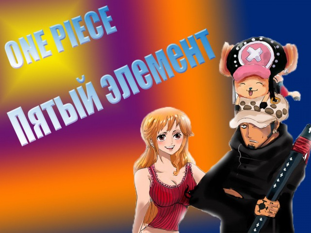 One Piece Law x Nami Ван пис Пятый элемент AMV