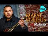 Марат Фидель - Нереально (Official Audio 2016)