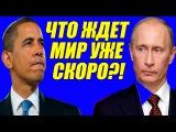 Право знать 23.04.2016 - Отношения России и Путина с США. 23.04.16