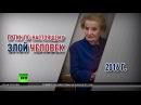 «Путин — злой человек» почему Мадлен Олбрайт больше не любит российского прези...