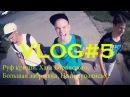 Vlog 5 Путешествие по Сульфату Руфинг крыши и 4 этажа Заброшки Хата Борянского
