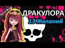 Обзор куклы Монстер Хай Дракулора Monster High Draculaura - серия серия 13 Желаний
