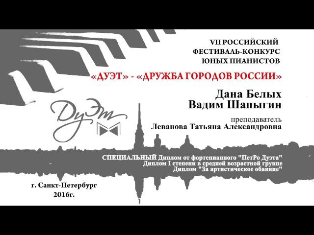 Диабели, Форе, Черни. Исп. Дана Белых и Вадим Шапыгин