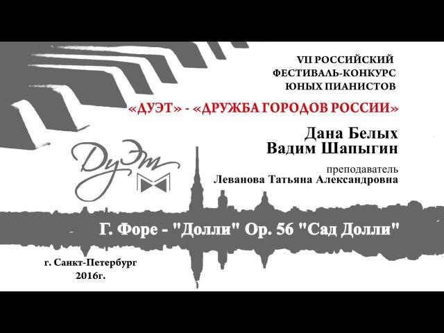 Г.Форе - Долли. Исп. Дана Белых и Вадим Шапыгин