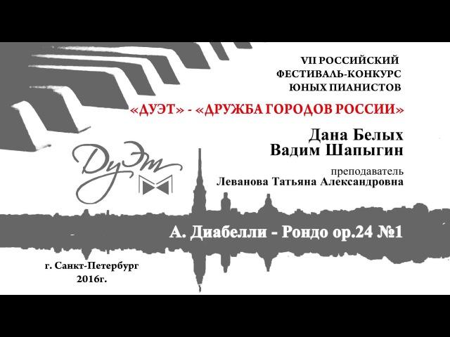 А.Диабелли - Рондо op. 24 №1. Исп. Дана Белых и Вадим Шапыгин