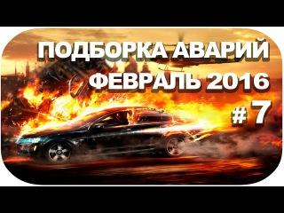 Подборка Аварии на Дорогах и ДТП Аварии 2016 Февраль 7.02.2016 Car Crash Video Compilation
