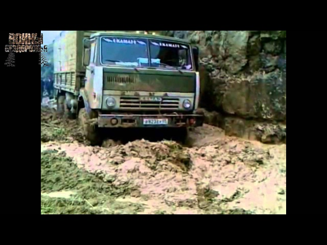 КАМАЗ Танки грязи не боятся KAMAZ Tanks not afraid of dirt
