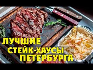 Где поесть стейки в Петербурге?