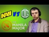 Na`Vi vs OG: ОЦЕНКА СКИЛА ИГРОКОВ ОТ ПАПИЧА! The Manila Major