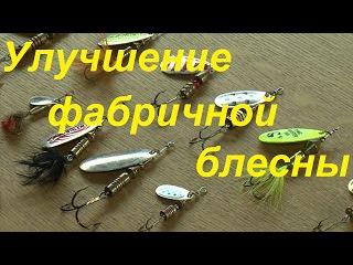 Доработка фабричной вертушки-братья Щербаковы «Мастерская рыболова»