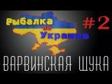 Рыбалка по Украине. Варвинская щука.