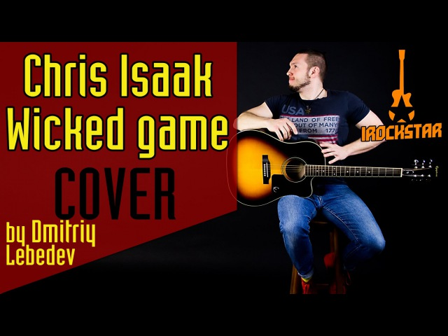 Wicked Game - Chris Isaak/Stone Sour. Acoustic cover by Dmitry Lebedev|Кавер на гитаре